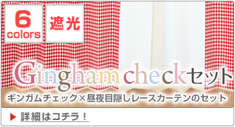 GinghamCheckセット