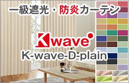 40色一級遮光防炎加工済みカーテン「プレンティ」