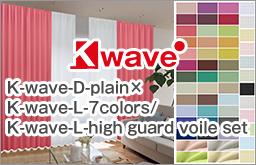 40色1級遮光カーテンと7色ミラーレースセット すべて防炎加工済!Plenty colorset