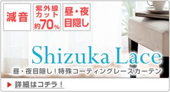 Shizukalace