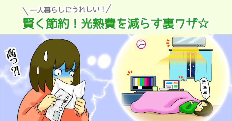 賢く節約!光熱費を減らす裏ワザ