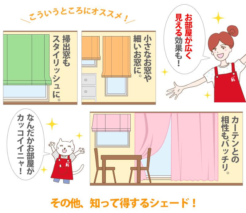 小窓や掃出窓におすすめ!