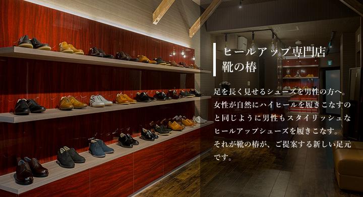 靴の椿について