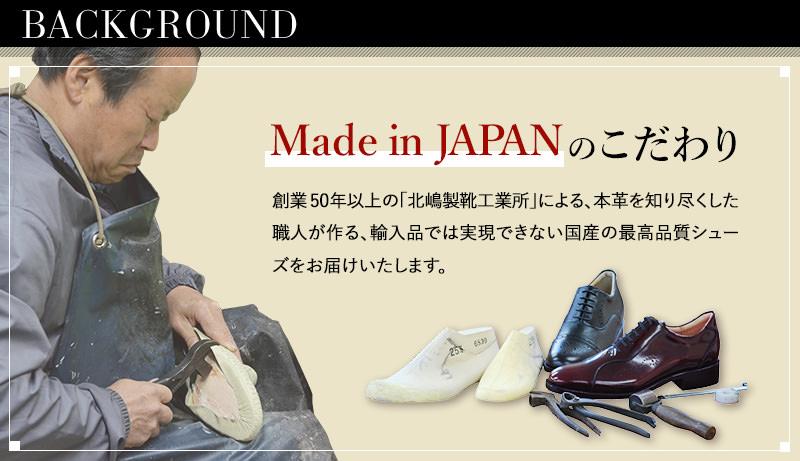 Made in JAPANのこだわり