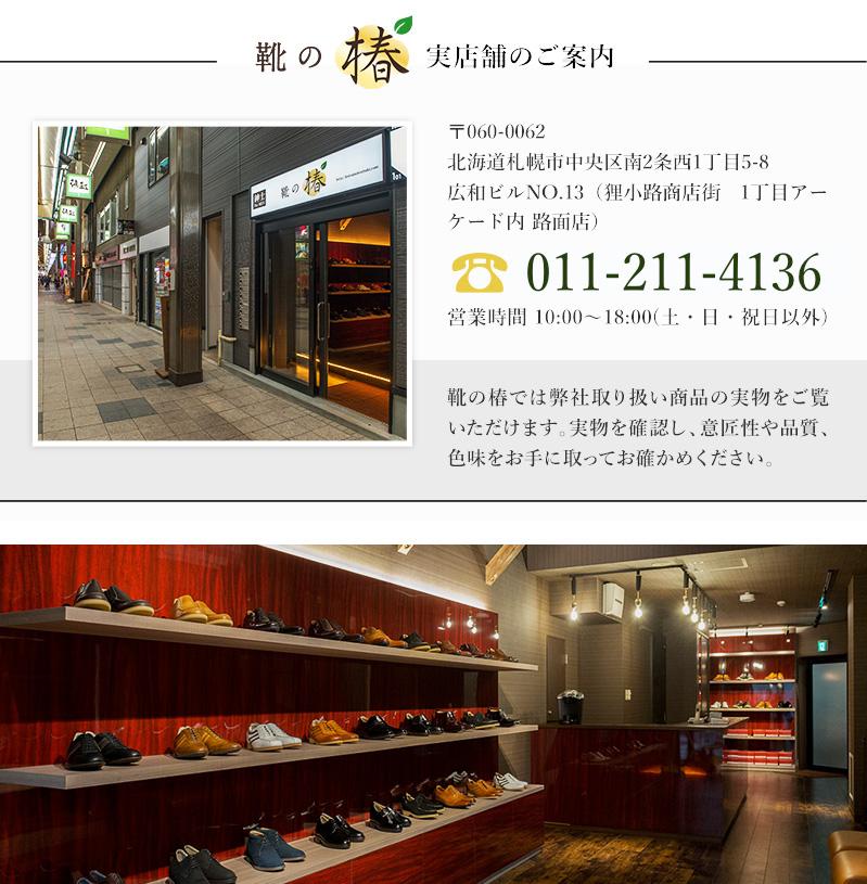 靴の椿実店舗のご紹介