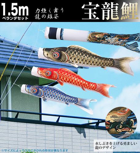 ベランダ用宝龍鯉1.5m