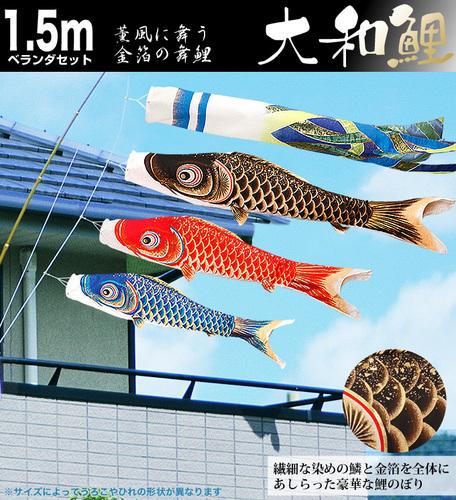 ベランダ用大和鯉1.5m