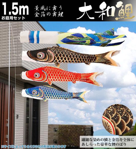 大和鯉1.5mお庭用セット