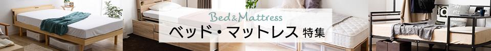 ベッドマットレス特集