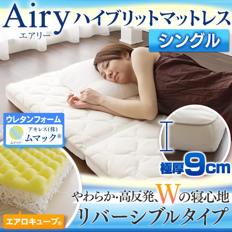 エアリーハイブリッドマットレス シングルサイズ やわらか・高反発 Wの寝心地 リバーシブルタイプ