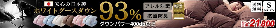 ホワイトグースダウン93%掛け布団
