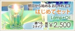 明日から始めるおしゃれエコ。はじめてセット 選べる2タイプ2500円(税別)