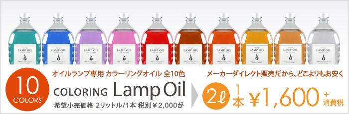 ランプ専用カラーリングオイル2リットル全10カラー。通常2100円がキャンペーン価格2リットルどれでも1本1600円(税別)。合計8000円以上で送料・代引き手数料無料