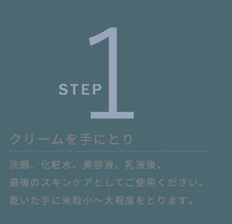洗顔、化粧水、美容液、乳液後、最後のスキンケアとしてご使用ください。乾いた手に米粒小〜大程度をとります。