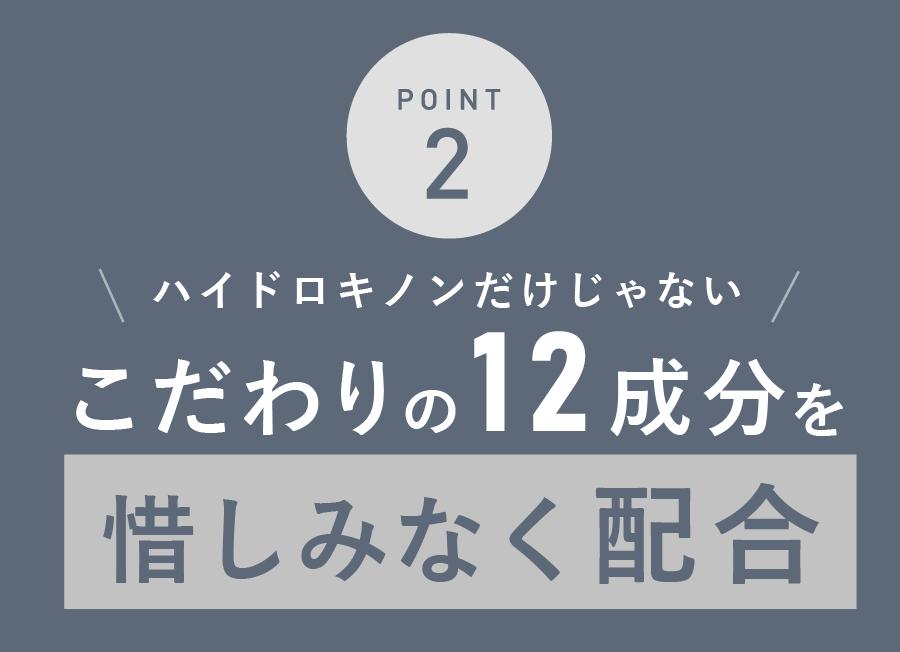 point2 こだわりの12成分を贅沢に配合
