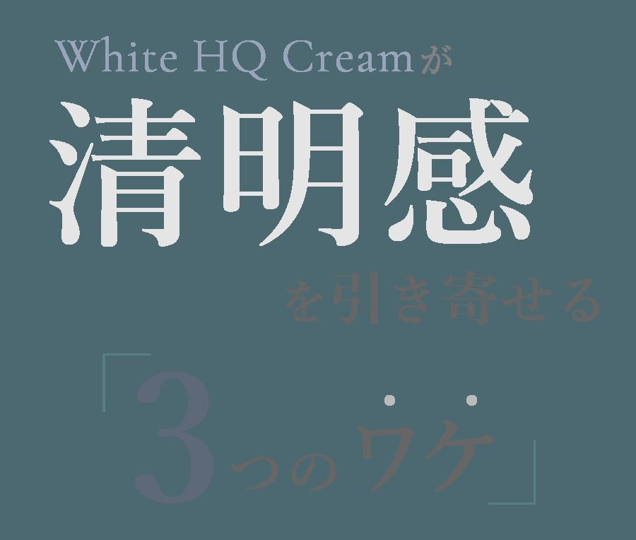 White HQ Creamが白を引き寄せる 3つのワケ