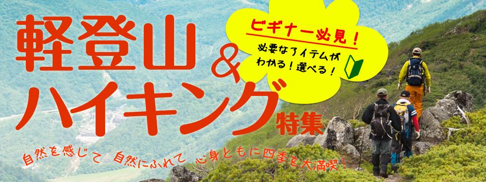 軽登山・ハイキング特集