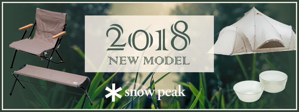 スノーピーク2018モデル