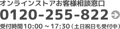 ゼビオ株式会社 お客様窓口 0120-255-822 受付時間 10:00〜17:30(土日祝日も受付中)