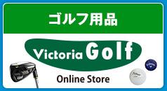 Victoria Golf Yahoo!店