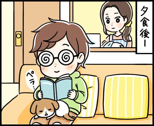 megane-manga01.jpg