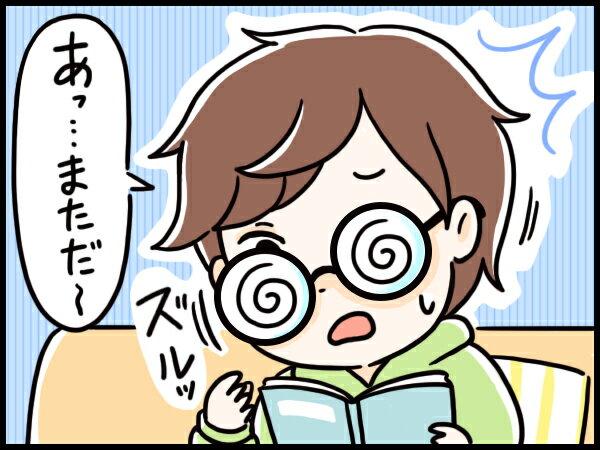 megane-manga02.jpg