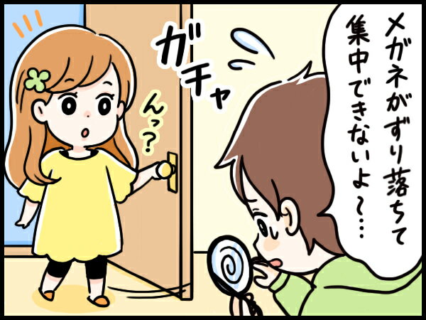 megane-manga03.jpg