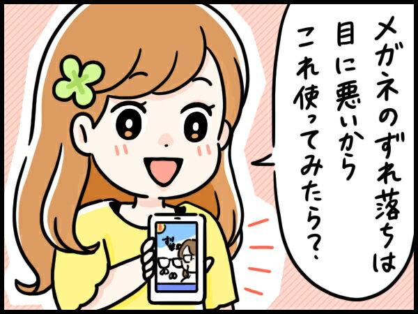 megane-manga04.jpg