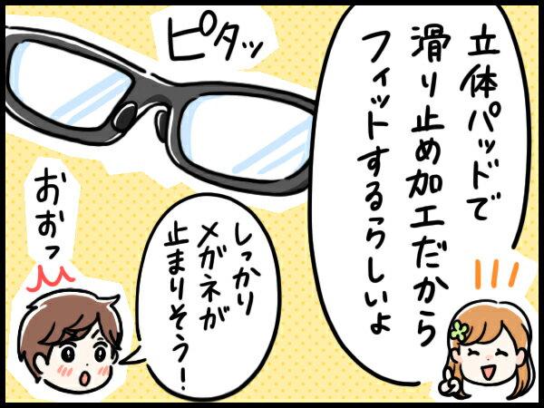 megane-manga05.jpg