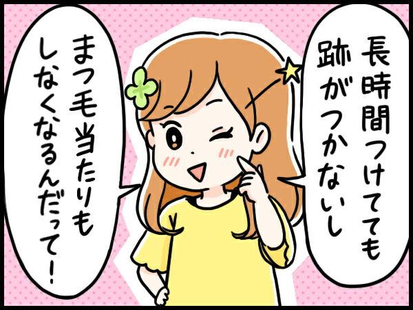 megane-manga06.jpg