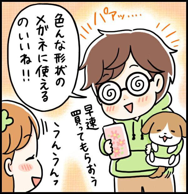 megane-manga07.jpg