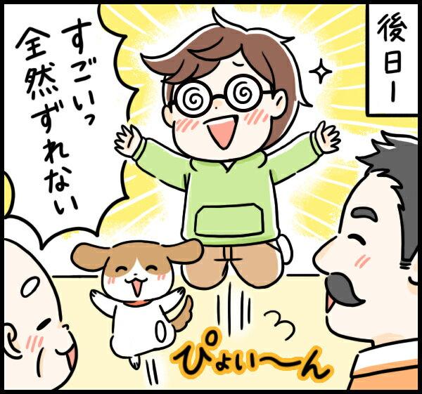 megane-manga08.jpg