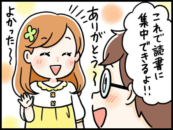 megane-manga09.jpg