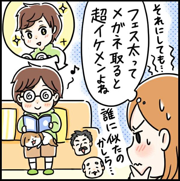 megane-manga10.jpg