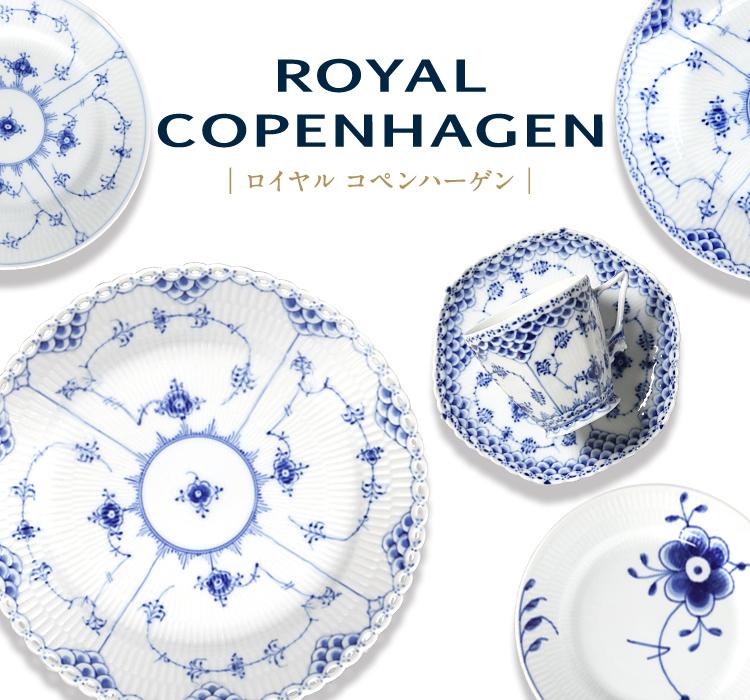 ロイヤル コペンハーゲン
