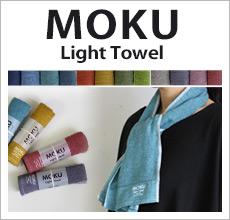 MOKU(モク)ライトタオル