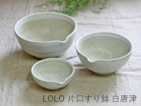 LOLO(ロロ) 白唐津の片口すり鉢