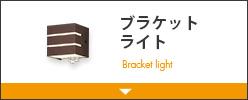 ブラケットライト Bracket light