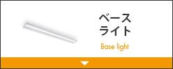 ベースライト Base light