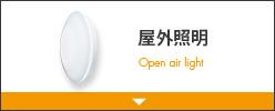 屋外照明 Open air light
