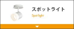 スポットライト Spot light