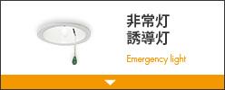 非常灯誘導灯 Emergency light