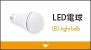 LED電球 LED light bulb