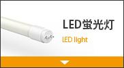 LED蛍光灯 LED light