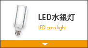 LED水銀灯 LED corn light