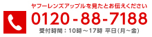 TEL:0120-88-7188