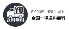 5000円(税別)以上購入で全国一律送料無料
