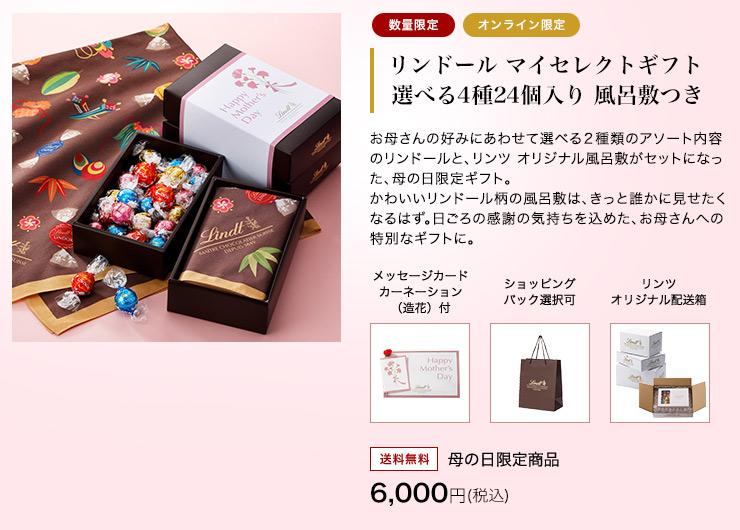 リンドールマイセレクトギフト 風呂敷つき  送料無料 6,000円(税込)