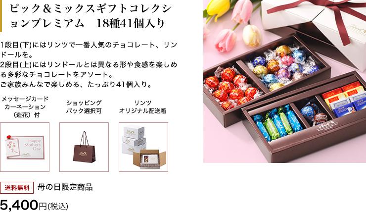 ピック&ミックス ギフトコレクション 18種41個入 送料無料 5,400円(税込)