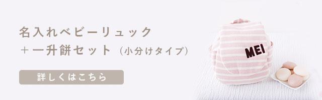 名入れベビーリュック+一升餅セット(小分けタイプ)